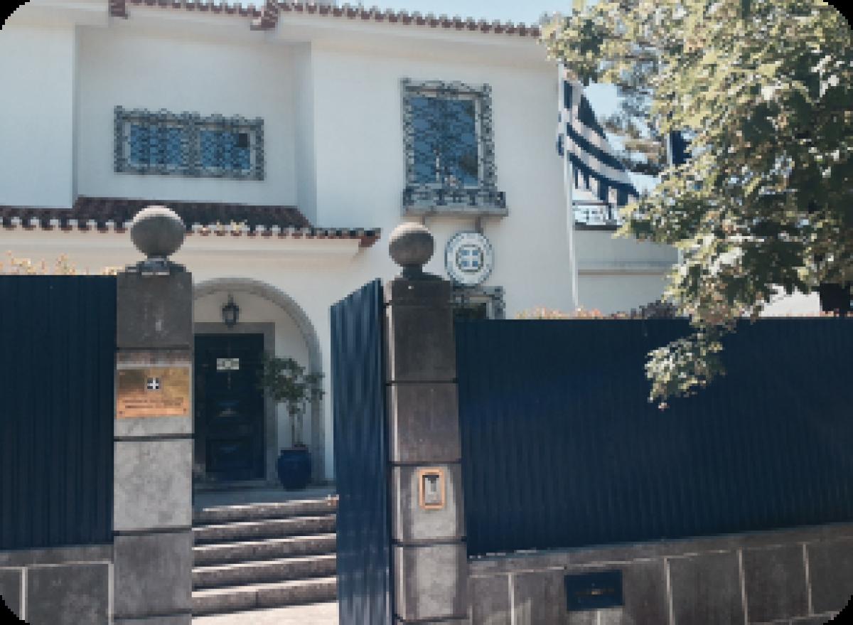 EMBAIXADA DA GRÉCIA - ANÚNCIO DE CONCURSO PÚBLICO INTERNACIONAL PARA A CRIAÇÃO DE UM CENTRO DE INOVAÇÃO EM ATENAS